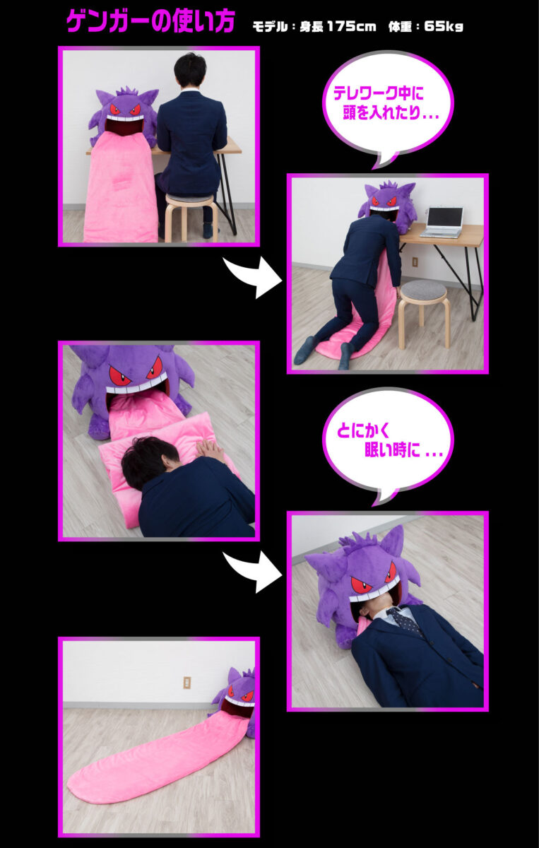 Image showing more ways to use the Gengar pillow