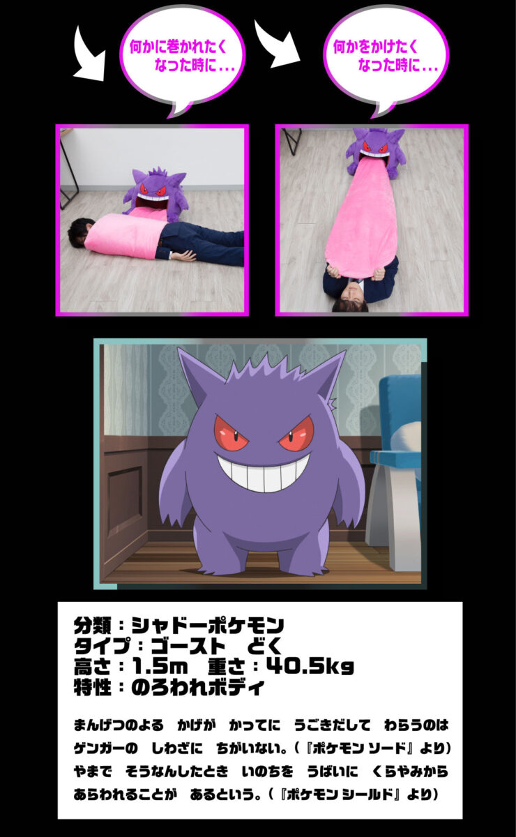 And another image showing how to use the Gengar pillow